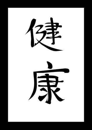 Chinese fengshui Health (jiankang) calligraphy Illustration