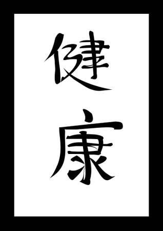 Chinese fengshui Health (jiankang) calligraphy Vector