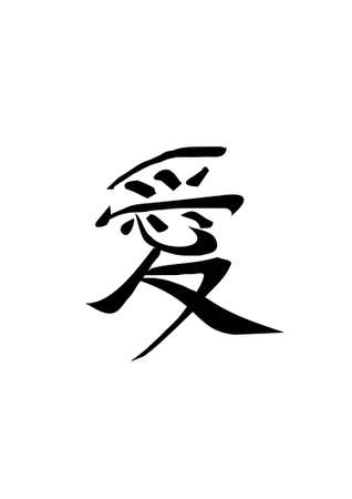 fengshui: Chinese fengshui Love calligraphy