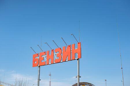 Russian word Petrol, Benzin and sky