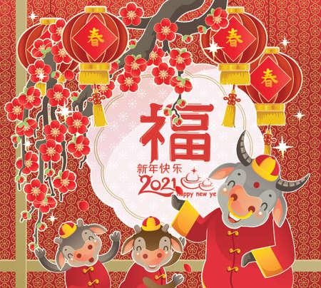 Happy chinese new year 2021 version. Zodiac of ox cartoon character traditional. New year 2021 cards. Cow holding a sign gold greeting chinese style. Chinese translation: Happy new year for the ox.