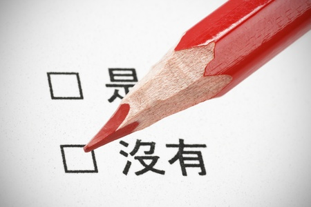 chinese questionnaire yes or not, extreme closeup photo photo