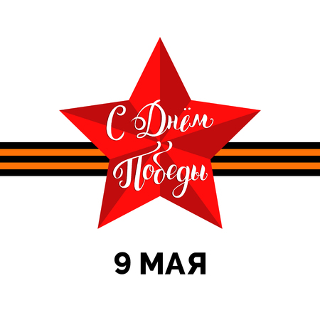 9th: 9th of May hand drawn with lettering, Russian translation of the inscription Happy Victory day. Illustration
