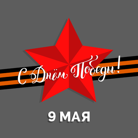 9th: 9th of May hand drawn vector background with lettering. Russian translation of the inscription Happy Victory day.