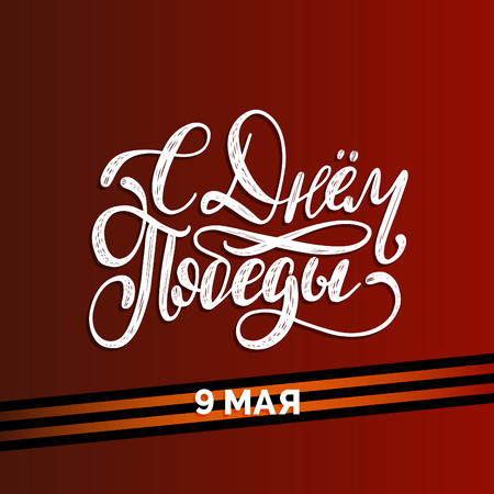 9th of May hand lettering. Translation from Russian Happy Victory day. Greeting card concept. Stock Photo