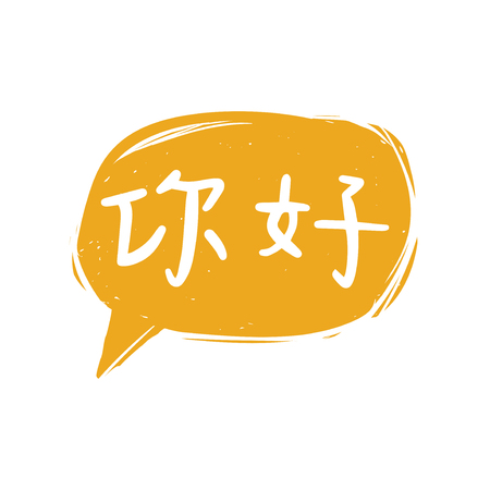 Ni Hao hand lettering phrase translated from Chinese Hello in speech bubble