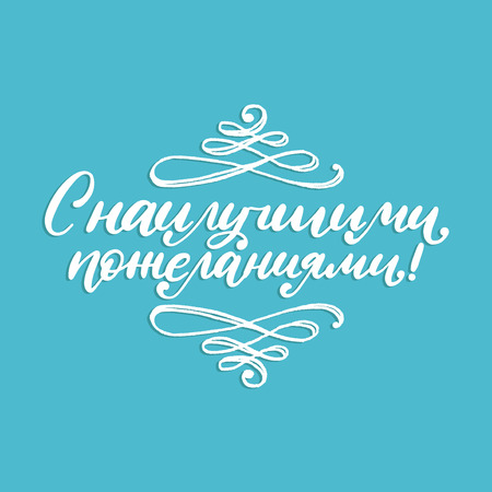Handwritten phrase Best Regards.Translation from Russian. Vector Cyrillic calligraphic inscription on blue background.