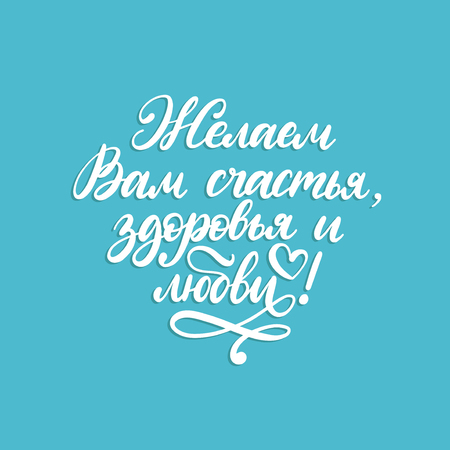Handwritten phrase We Wish You Happiness, Health and Love. Translation from Russian. Vector Cyrillic calligraphic inscription on blue background.