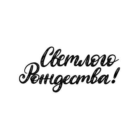 Handwritten phrase, translated from Russian Bright Christmas. Banco de Imagens
