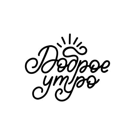 Dobroye Utro, vector cyrillic hand lettering. Translation from Russian of phrase Good Morning. Calligraphic inscription on white background. Ilustração