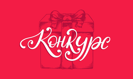 Handwritten word Competition. Translation from Russian. Vector calligraphic inscription on gift box background Ilustração