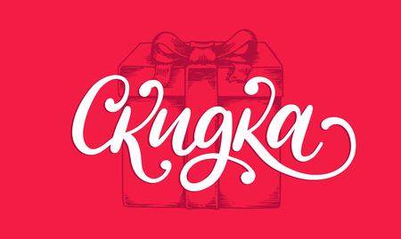 Handwritten word discount. Translation from Russian. Vector calligraphic inscription on gift box background Foto de archivo - 127213233