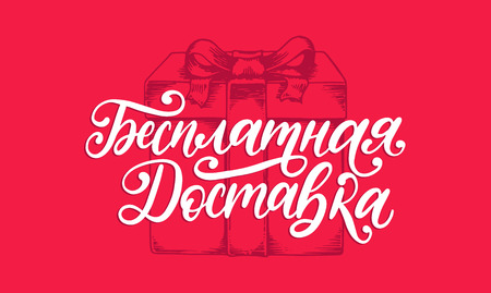 Handwritten word Free Shipping. Translation from Russian. Vector calligraphic inscription on gift box background Foto de archivo - 127213234