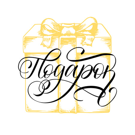 Handwritten word Gift or Present. Translation from Russian. Vector Cyrillic calligraphic inscription on drawn gift box background. Ilustracja