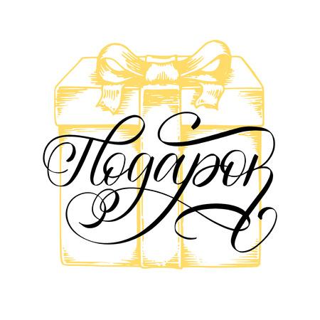 Handwritten word Gift or Present. Translation from Russian. Vector Cyrillic calligraphic inscription on drawn gift box background. Illusztráció