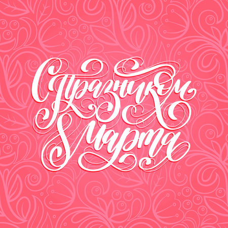 Translated from Russian Happy 8 March handwritten lettering in vector for greeting card, invitation, banner etc. Vintage calligraphy for International Womens Day. Ilustração