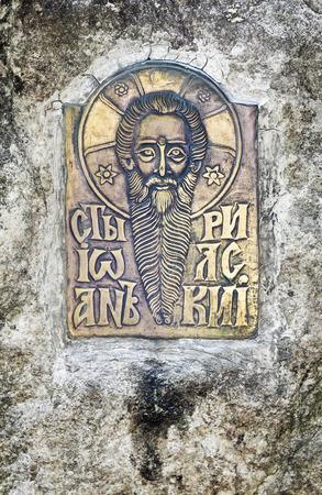 bulgarian: Icon in Bulgarian Rila monastery