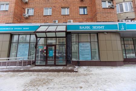 zenith: Bank ZENIT, office in Nizhny Novgorod. Russia