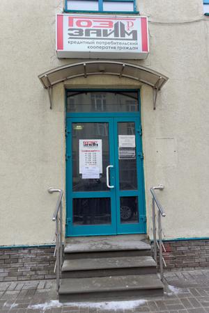 cooperativa: GOZZAYM cr�dito al consumo ciudadanos de cooperaci�n en el Nizhny Novgorod. Rusia