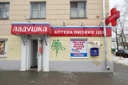 novgorod: Pharmacy Ladushka in the Nizhny Novgorod. Russia Editorial