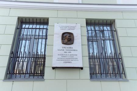 worked: Commemorative plaque in the building worked Grekhova Maria Tikhonovna. Nizhny Novgorod. Russia.