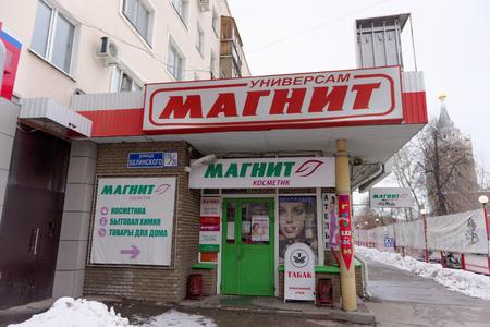 nizhny novgorod: Nizhny Novgorod, Russia. - March 05.2016. MAGNET Shop on Belinsky stree