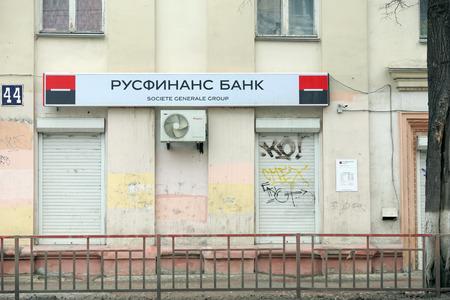 nizhny novgorod: Nizhny Novgorod, Russia. - March 06.2016. BANK RUSFINANCE office in Nizhny Novgorod