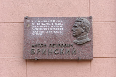 partisan: Nizhny Novgorod, Russia. - March 25.2016. The memorial plaque on the wall of the house, Anton Petrovich Brinsky, commander of the partisan unit, the hero of the Soviet Union, the writer. Nizhny Novgorod street of Georgian 46