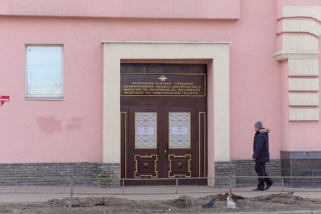 federal police: Nizhny Novgorod, Russia. - March 25.2016. FKUZ Health Service Ministry of Internal Affairs of Russia in Nizhny Novgorod region