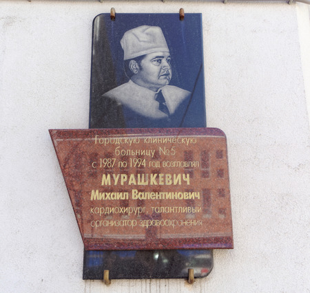 mikhail: Nizhny Novgorod, Russia. - April 07.2016. The memorial plaque on the wall 5 City Hospital on the street Nesterova, 34 Nizhny Novgorod. The inscription City Clinical Hospital 5 from 1987 to 1994 headed the Murashkevich Mikhail V. heart surgeon, a talented  Editorial
