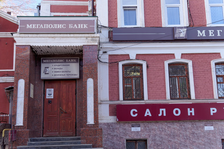 megapolis: Nizhny Novgorod, Russia. - April 18.2016. Megapolis BANK on the street Kovalikhinskaya 4 Editorial