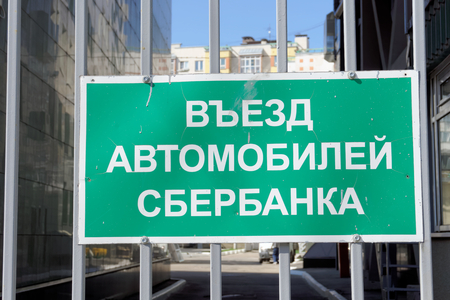 yard sign: Nizhny Novgorod, Russia. - May 04.2016. The sign on the gate in the yard Sberbank Bank with the inscription Entrance Only Sberbank cars.