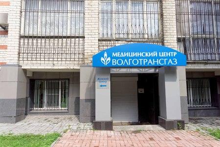 gynecology: Nizhny Novgorod, Russia. - July 14.2016. Volgotransgas Medical Center Womens Center of Obstetrics and Gynecology at the Slavyanskaya Street 10.
