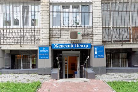 gynecology: Nizhny Novgorod, Russia. - July 14.2016. Volgotransgas Medical Center Womens Center of Obstetrics and Gynecology at the Slavyanskaya Street 10 Editorial
