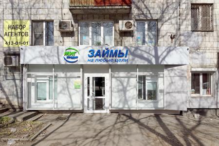 Nizhny Novgorod, Russia. - April 10.2017. Microfinance organization Mig Credit Loans for any purpose on Bolshaya Pokrovskaya street 93.
