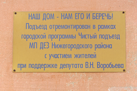 Nizhny Novgorod, Russia. - April 10.2017. A memorial tablet on the house along Malaya Yamskaya Street 42 with the text Our house is ours and cherish it.