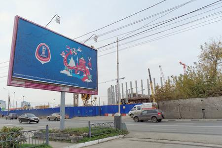 Nizhny Novgorod, Russia. - October 4.2016. Construction of the stadium in Nizhny Novgorod. A large billboard dedicated to the World Cup 2018 in the frame next to the stadium construction.