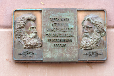 Nizhny Novgorod, Russia. - March 14.2017. A bronze tablet on the wall of the house with bas-reliefs. On the plate it is written Here lived and created the Nizhny Novgorod photo photographers glorified Russia Dmitriev Maxim Petrovich and Karelin Andrey Osi Editorial