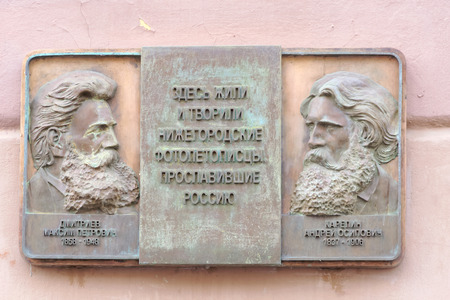 Nizhny Novgorod, Russia. - March 14.2017. A bronze tablet on the wall of the house with two bas-reliefs of famous photographers Dmitriev and Karelin.