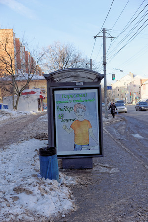 Nizhny Novgorod, Russia. - March 14.2018. Election of the President of Russia in 2018 Agitation poster at the stop Adults Make the right choice on March 18 on the street Belinsky.