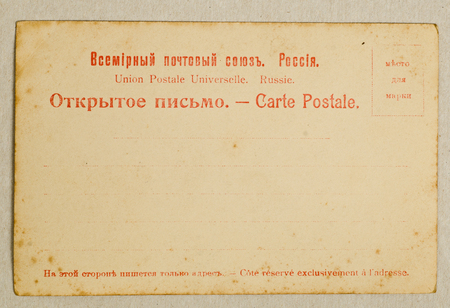 signed: old postcard of the late 19th and early 20th century. The inscription on it in Russian and French.