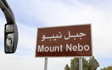 nablus: Mount Nebo inscription in Arabic and English, Jordan, Middle East