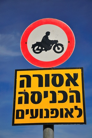 no entrance: No entrance for bikes. (Hebrew).