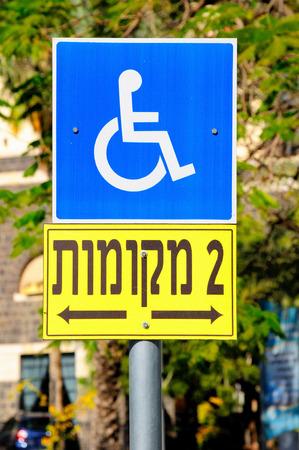 se�al parking: Israel� se�al de aparcamiento v�lido para dos cajones de estacionamiento.