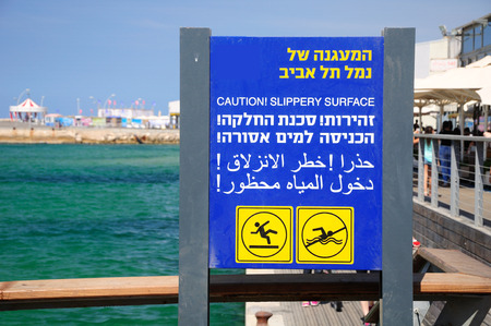 Warning signboard in Tel Aviv old port. Written in three languages. Stock Photo