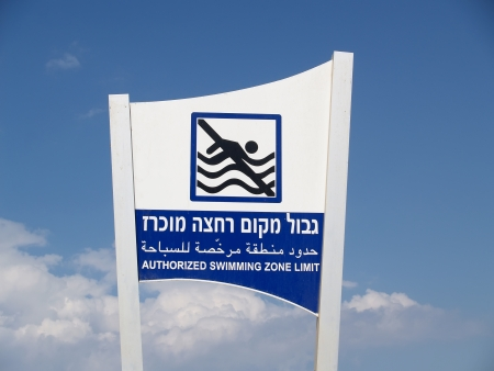 Israel  The banner   Authorized swimming zone limit Stock Photo - 17090700