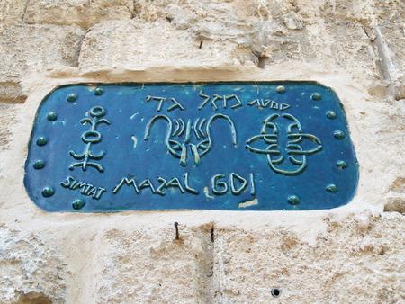 yaffo: Israel, Yaffo El �ndice del nombre de YHappy Kozerog de calle en una pared de la casa Foto de archivo