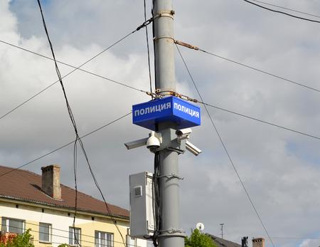 vigilance: Surveillance cameras and the plate with an inscription quotpolicequot. Kaliningrad