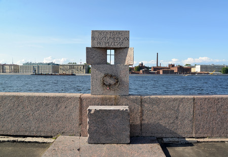 and st petersburg: Monument fragment to Victims of political repressions. St. Petersburg