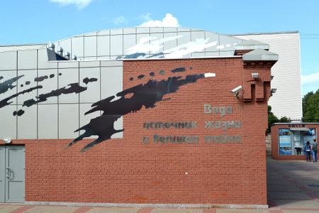 exhibition complex: ST. PETERSBURG, RUSSIA - JULY 15, 2015: Water Universe multimedia exhibition complex